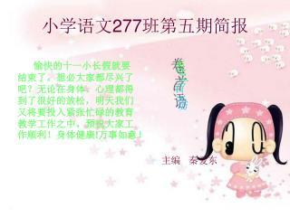 小学语文 277 班第五期简报