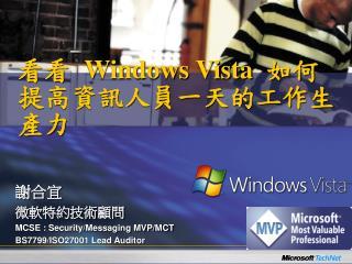 看看  Windows Vista  如何提高資訊人員一天的工作生產力