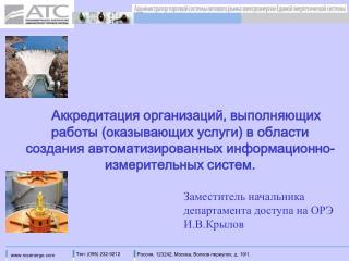 Заместитель начальника департамента доступа на ОРЭ И.В.Крылов