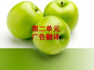 第二单元   广告翻译