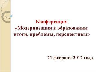 Конференция «Модернизация в образовании: итоги, проблемы, перспективы»