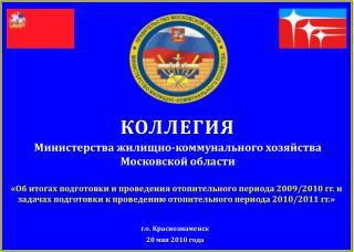 КОЛЛЕГИЯ Министерства жилищно-коммунального хозяйства Московской области