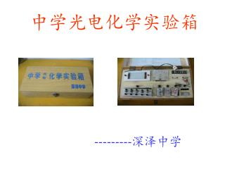 中学光电化学实验箱