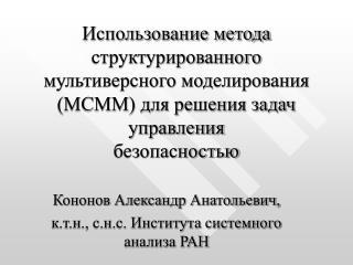 Кононов Александр Анатольевич,  к.т.н., с.н.с. Института системного анализа РАН