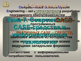 7.1  Case- средства