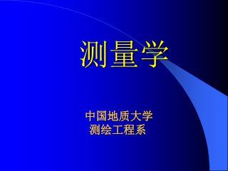 中国地质大学 测绘工程系