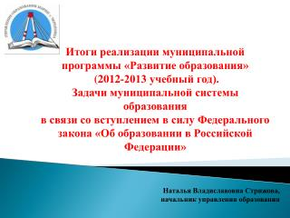 Итоги реализации муниципальной программы «Развитие образования»  (2012-2013 учебный год).