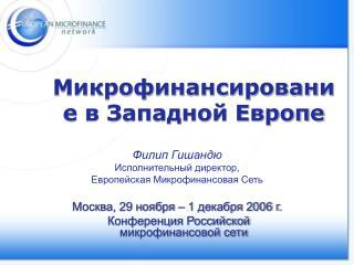 Микрофинансирование в Западной Европе