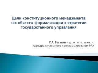 Г.А.  Ваган ян  – д.  эк .  н, к. техн. н. Кафедра  системного программирования РАУ