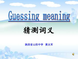 Guessing meaning