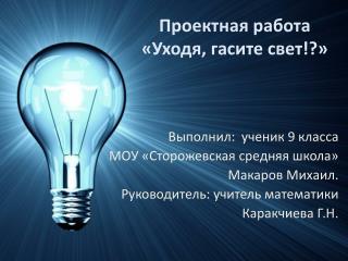 Проектная работа «Уходя, гасите свет!?»