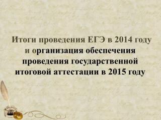 Общие результаты сдачи ЕГЭ – 2014 (по РФ)