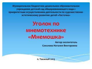 Уголок по мнемотехнике « Мнемошка » Автор: воспитатель  Соколова Наталия Викторовна