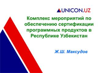 Комплекс мероприятий по обеспечению сертификации  программных продуктов в Республике Узбекистан