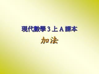 現代數學  3  上  A  課本