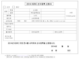 2014 KSRC  선수등록 신청서