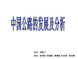 中国公路的发展及分析