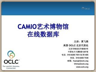 CAMIO 艺术博物馆 在线数据库