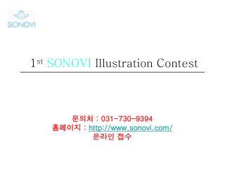 1 st SONOVI  Illustration Contest