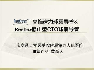 Reeflex 翻山型 CTO 球囊导管