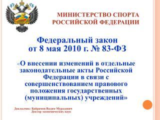 МИНИСТЕРСТВО СПОРТА  РОССИЙСКОЙ ФЕДЕРАЦИИ Федеральный закон  от 8 мая 2010 г. № 83-ФЗ