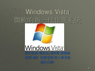 Windows Vista  微軟的新一代作業系統