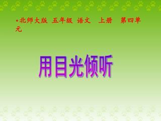 北师大版 五年级 语文  上册  第四单元