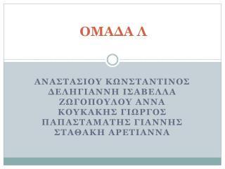 ΟΜΑΔΑ Λ