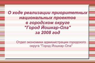 """Отдел экономики администрации городского округа """"Город Йошкар-Ола"""""""