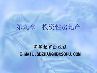 高等教育出版社 E-MAIL:SDZHANGHB@SOHU.COM