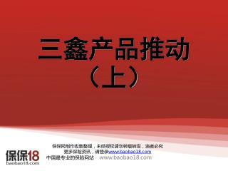 三鑫产品推动(上)
