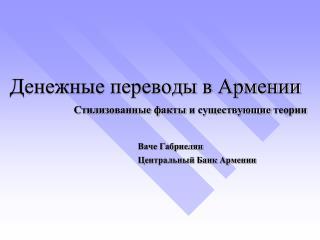Денежные переводы в Армении Стилизованные факты  и существующие  теории  Ваче Габриелян