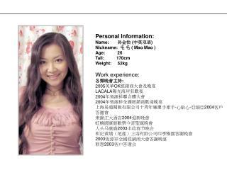Personal Information:  Name:    孙金怡  ( 中英双语 ) Nickname:   毛 毛  ( Mao Mao ) Age:   26