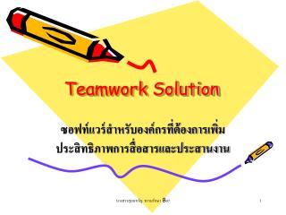 Teamwork Solution