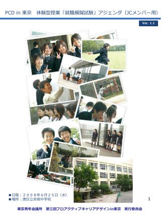 PCD in  東京 体験型授業「 就職模擬試験 」アジェンダ ( JC メンバー用)