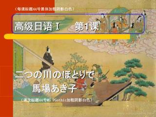高级日语 Ⅰ 第 1 课