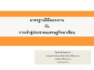 มาตรฐานฝีมือแรงงาน กับ การเข้าสู่ประชาคมเศรษฐกิจอาเซียน