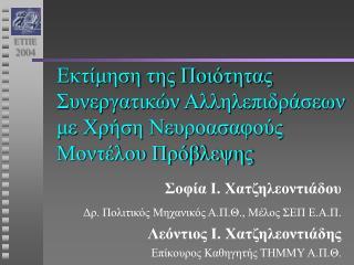 Εκτίμηση της Ποιότητας Συνεργατικών Αλληλεπιδράσεων με Χρήση Νευροασαφούς Μοντέλου Πρόβλεψης