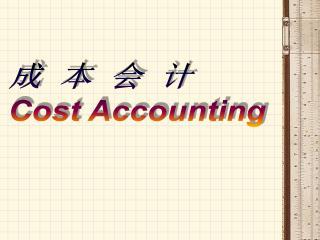 成  本  会  计 Cost Accounting