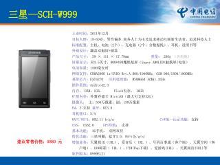 三星 —SCH-W999