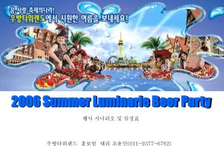 2006 Summer Luminarie Beer Party