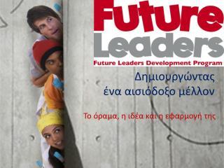 Δημιουργώντας  ένα αισιόδοξο μέλλον
