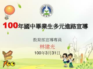 教育部宣導專員 林建光 100 年 3 月 31 日