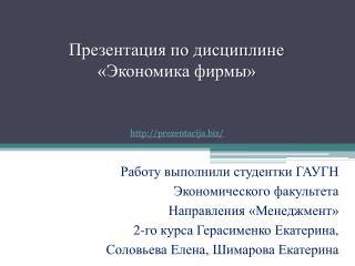 Презентация по дисциплине «Экономика фирмы»