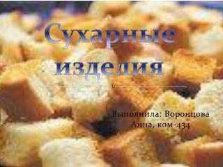 Выполнила: Воронцова Анна, ком-434