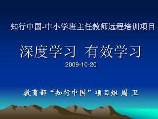 知行中国 - 中小学班主任教师远程培训项目