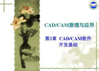 CAD/CAM 原理与应用