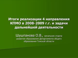 Итоги реализации 4 направления КПМО в 2008-2009 г.г. и задачи  дальнейшей деятельности