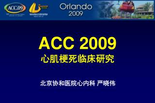 ACC 2009 心肌梗死临床研究