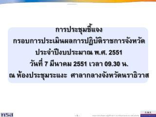 การประชุมชี้แจง กรอบการประเมินผลการปฏิบัติราชการจังหวัด ประจำปีงบประมาณ พ.ศ.  2551